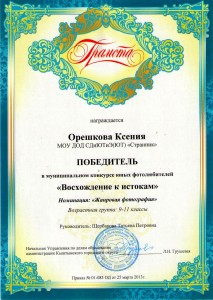 gramota-oreshkova-kseniia
