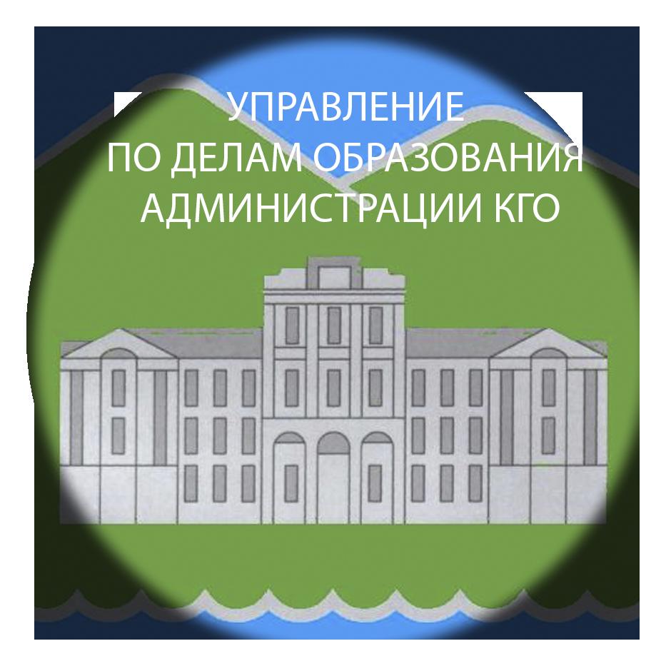 Управления по делам образования администрации  Кыштымского городского округа