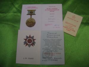 Удостоверения к наградам Екатерины Павловны Папст