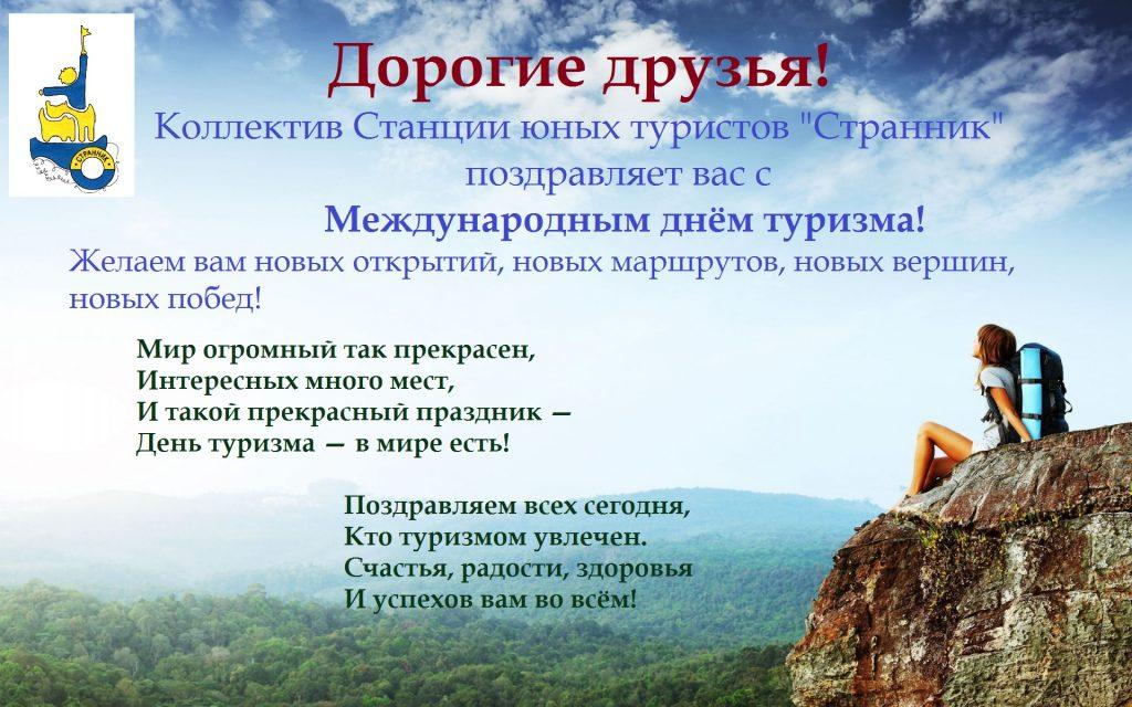 Поздравления губернатора с всемирным днем туризма