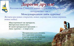 pozdravlenie-s-dnem-turizma